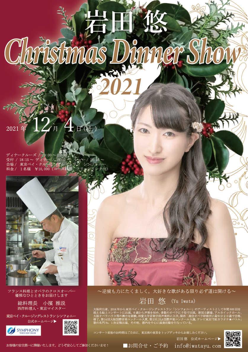 クリスマスディナーショー20211204